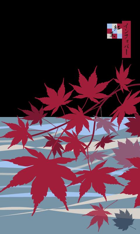 INFOBAR xv用壁紙 | 紅葉(夜)(480x800)