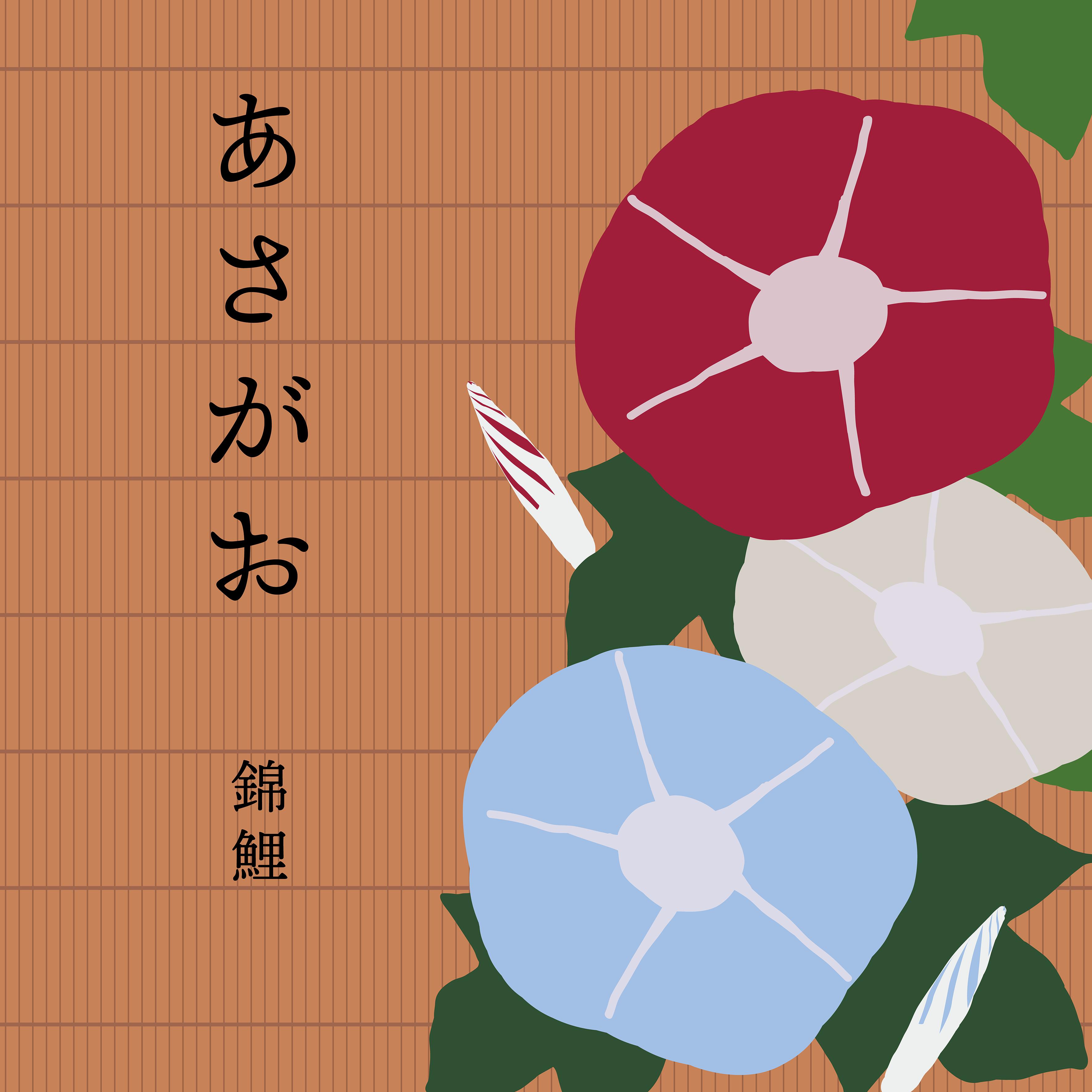 INFOBAR xv壁紙 | あさがお_sq NISHIKIGOI(30x30cm)
