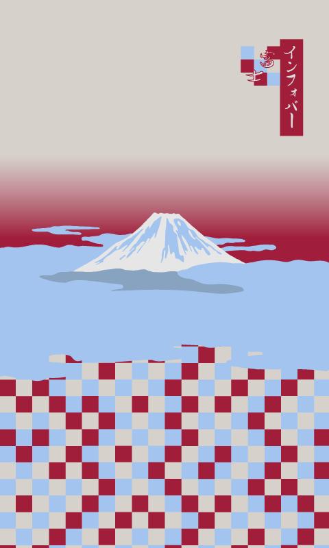 INFOBAR xv用壁紙 | 富士(480x800)