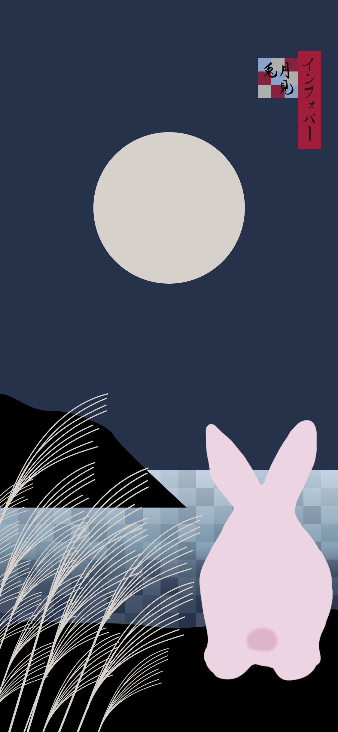 iPhone X, Xs, XR用壁紙 | 月見うさぎ(1125x2436)