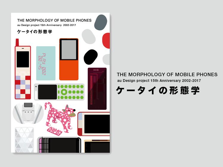 au Design project 15周年展覧会「ケータイの形態学 展」