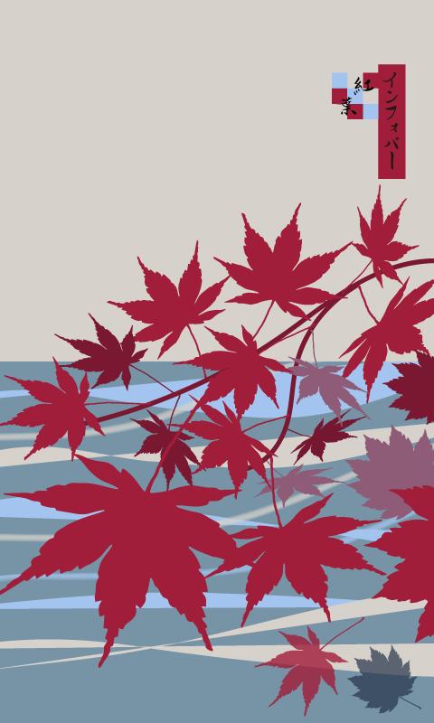 INFOBAR xv用壁紙 | 紅葉(昼)(480x800)