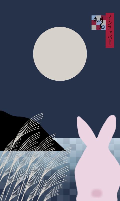 INFOBAR xv用壁紙 | 月見うさぎ(480x800)