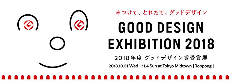 「2018年度 グッドデザイン賞受賞展」