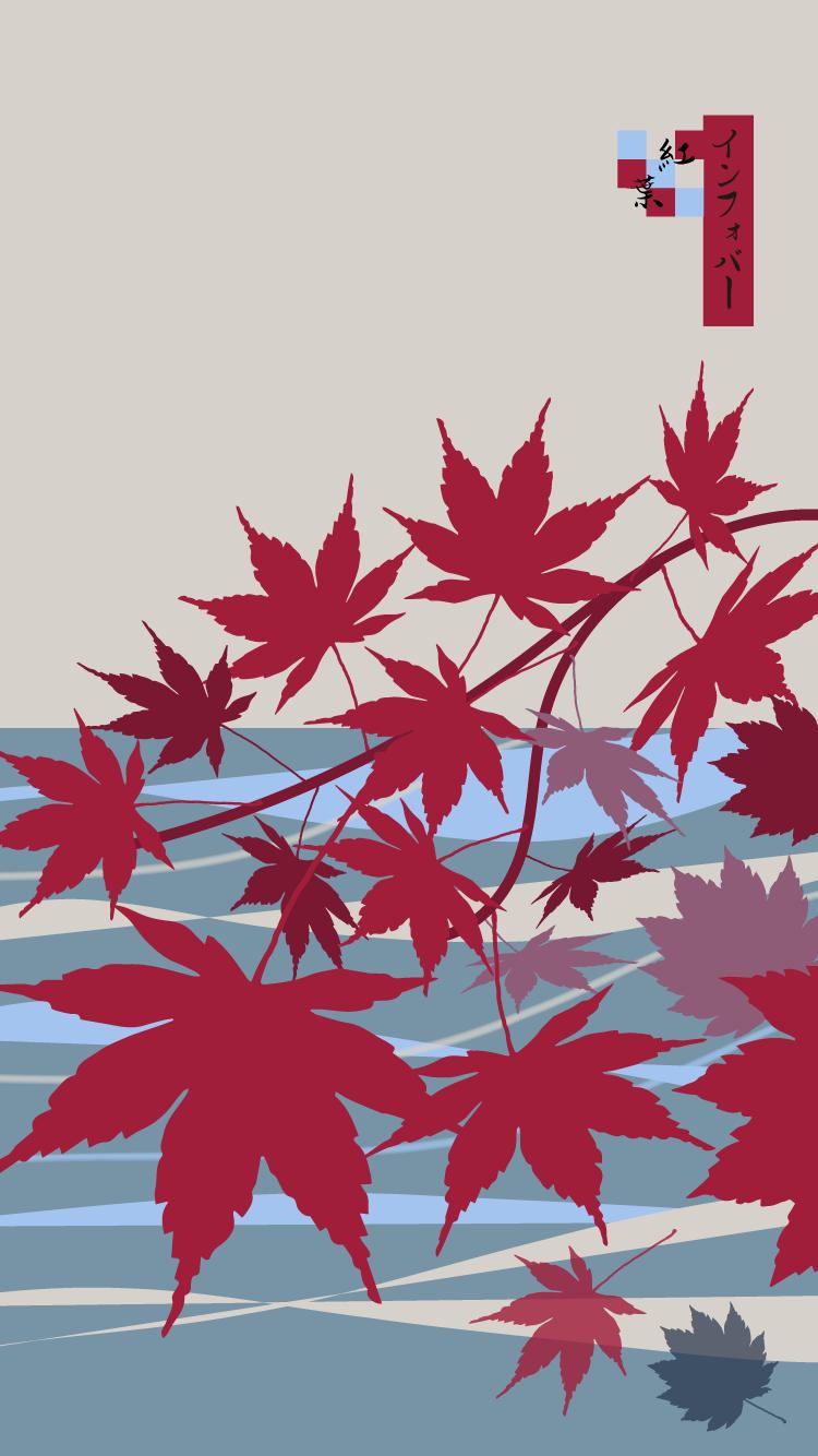 iPhone 6, 6s, 7, 8用壁紙 | 紅葉(昼)(750x1334)