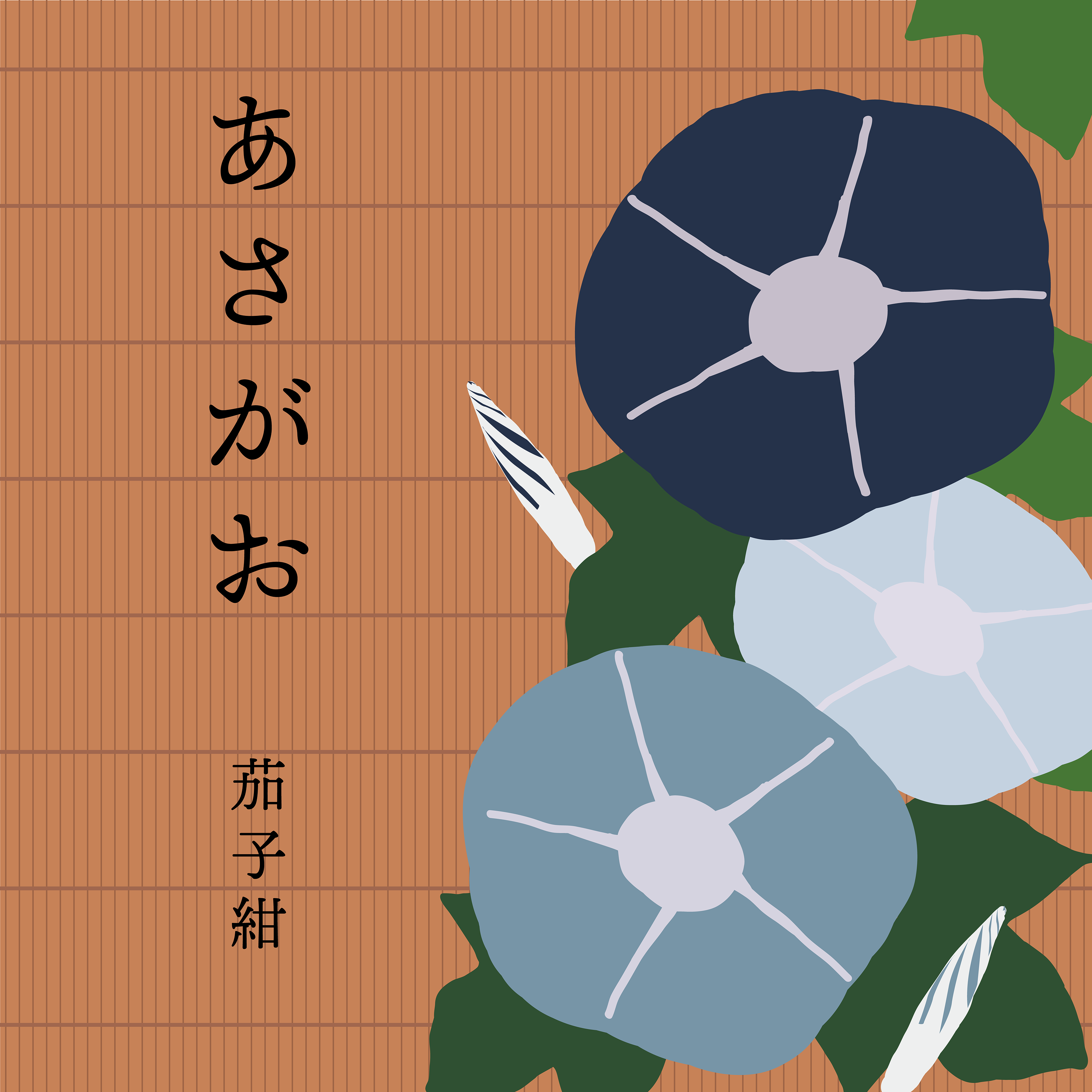 INFOBAR xv壁紙 | あさがお_sq NASUKON(30x30cm)