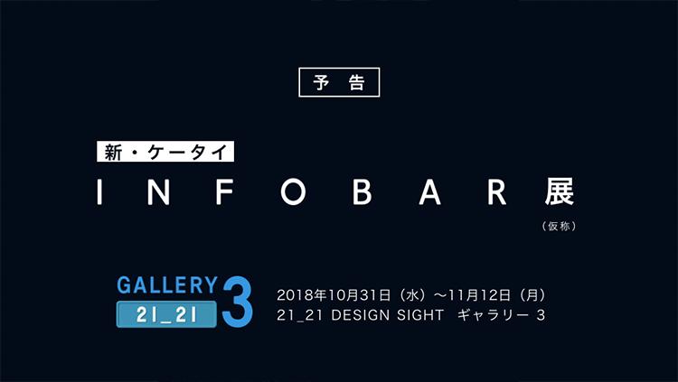 INFOBAR展