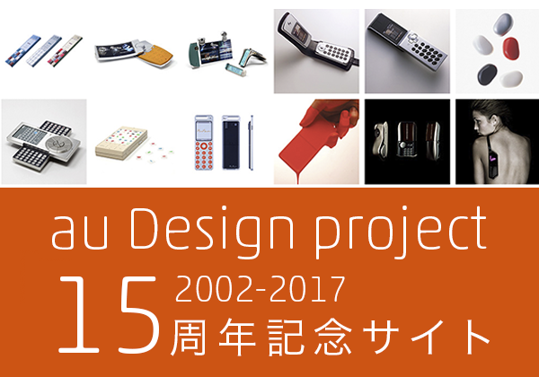 au Design project 2002-2017 15周年記念サイト