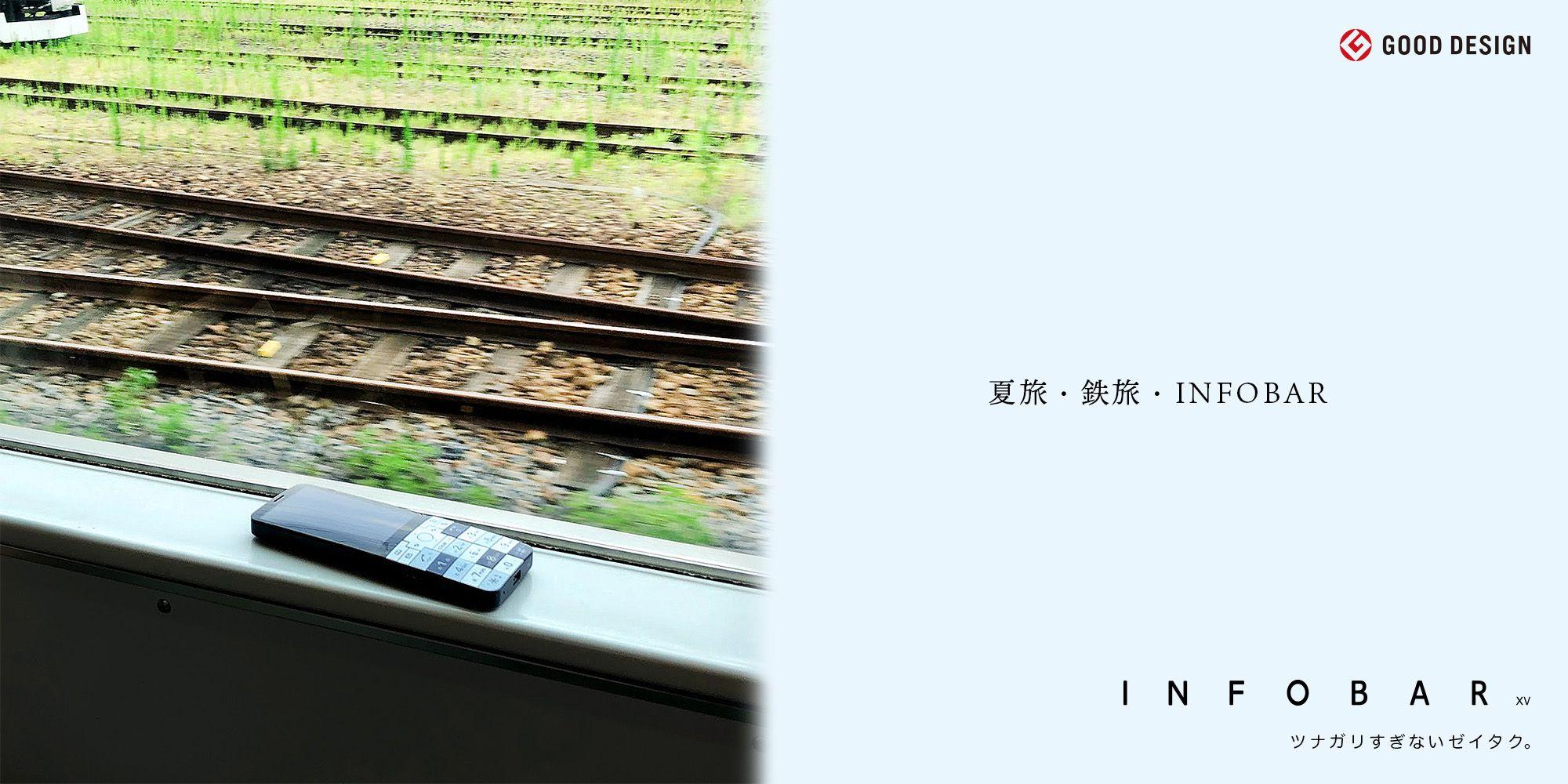 夏旅・鉄旅・INFOBAR