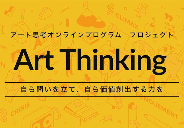 アート思考オンラインプログラム プロジェクト Art Thinking
