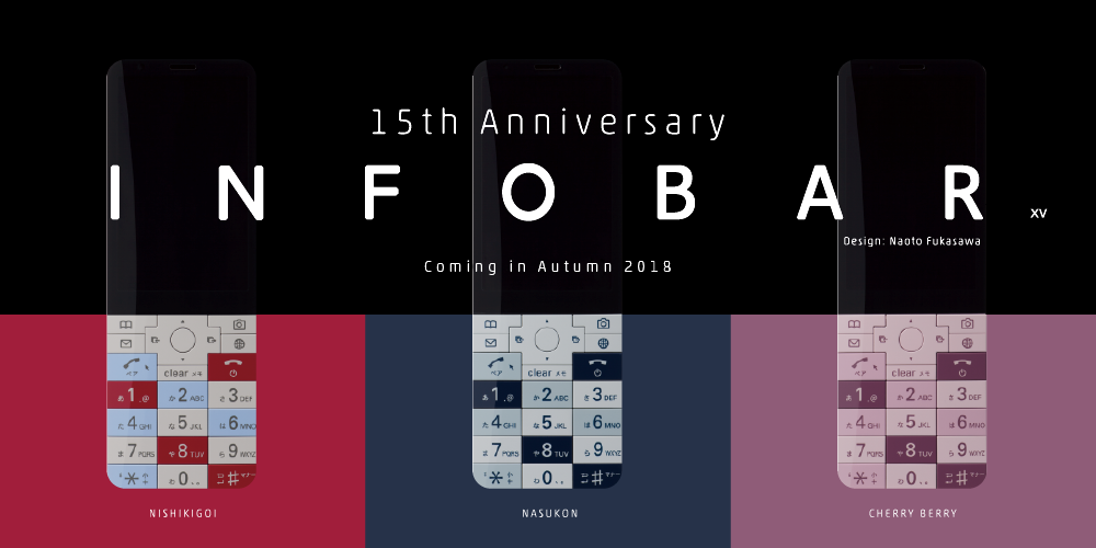 15th Anniversary INFOBAR Coming in Autumn 2018