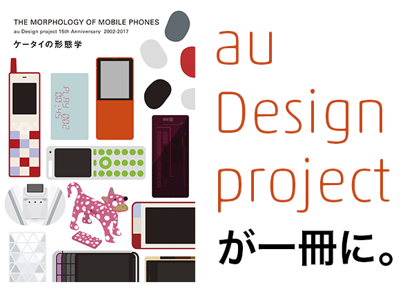 au Design projectが一冊に。