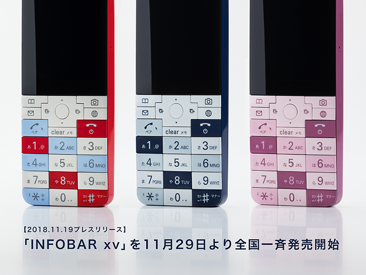 「INFOBAR xv」を11月29日より全国一斉発売開始。