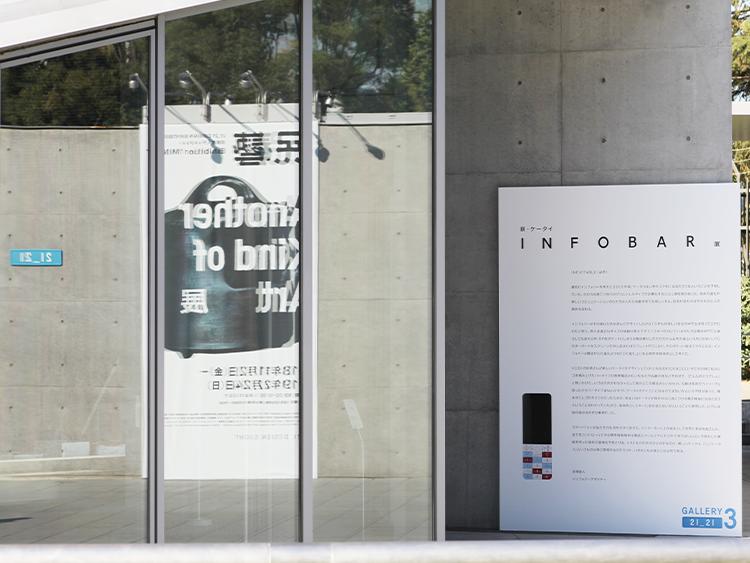 「新・ケータイ INFOBAR 展」で、いち早く実機体験!初公開資料展示やグッズ販売も。
