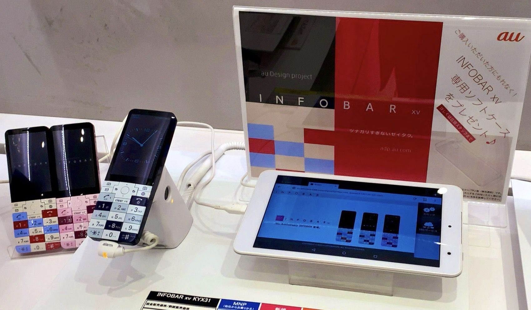 INFOBAR xv の実機設置店舗