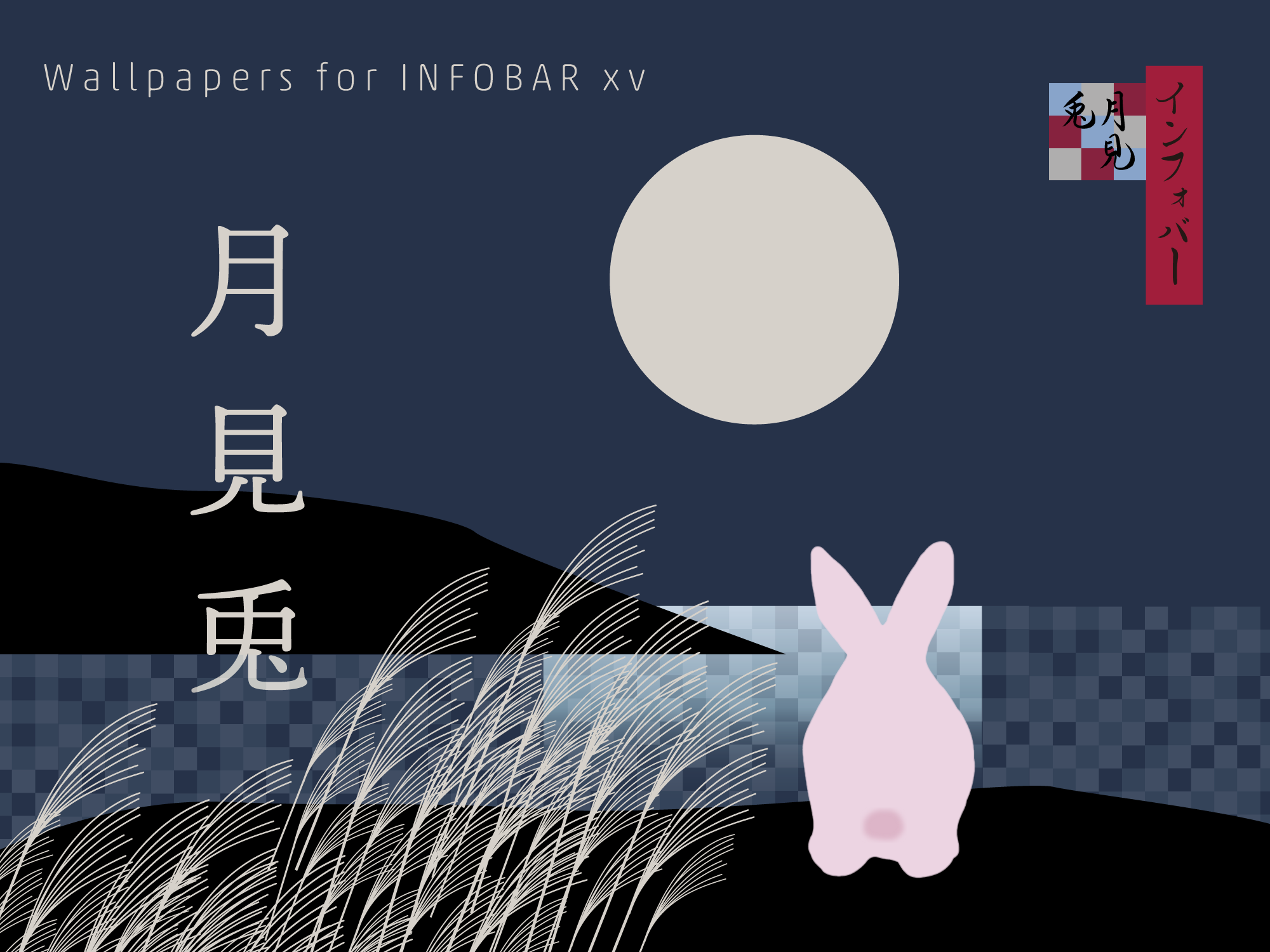 INFOBAR xv用壁紙 | 月見うさぎ