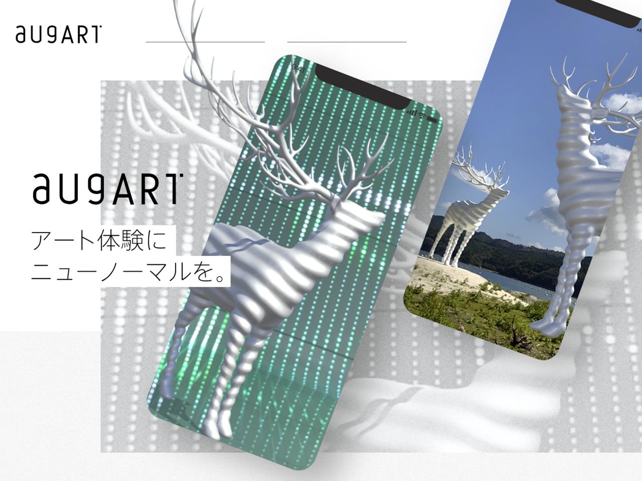 augART | 文化芸術体験をDXする