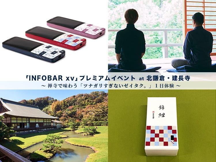 「INFOBAR xv」プレミアムイベント at 北鎌倉・建長寺