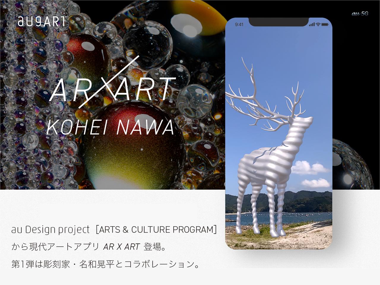 AR x ART KOHEI NAWA