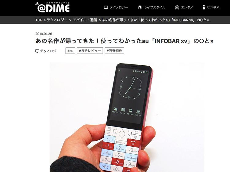 @DIMEにINFOBAR xvの記事が掲載されました。
