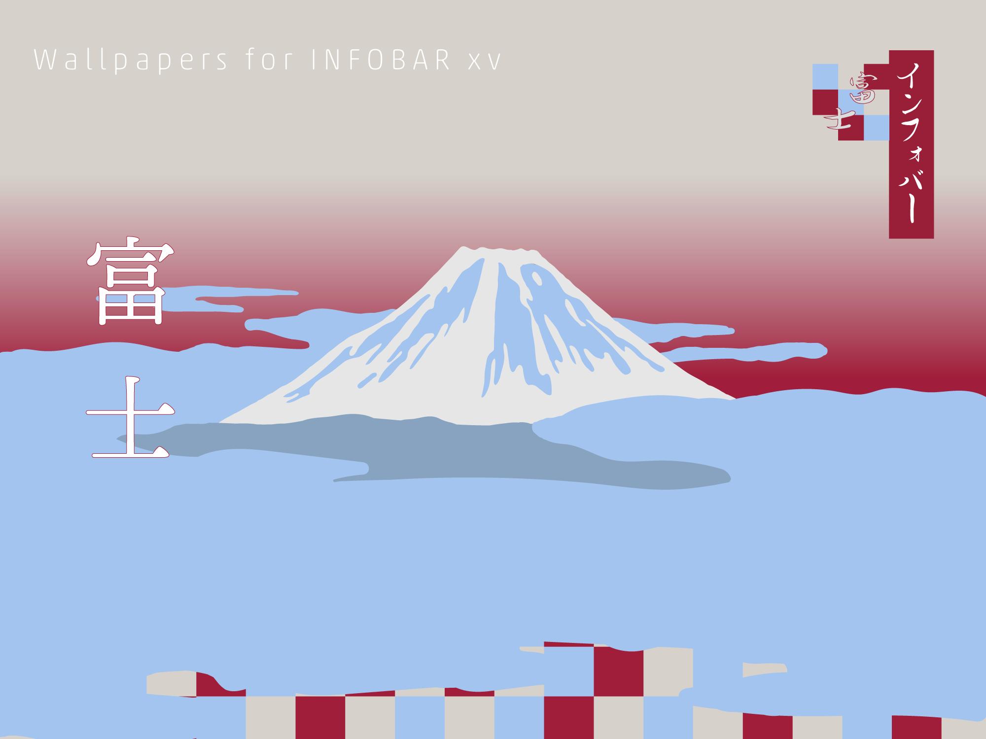 INFOBAR xv用壁紙 | 富士
