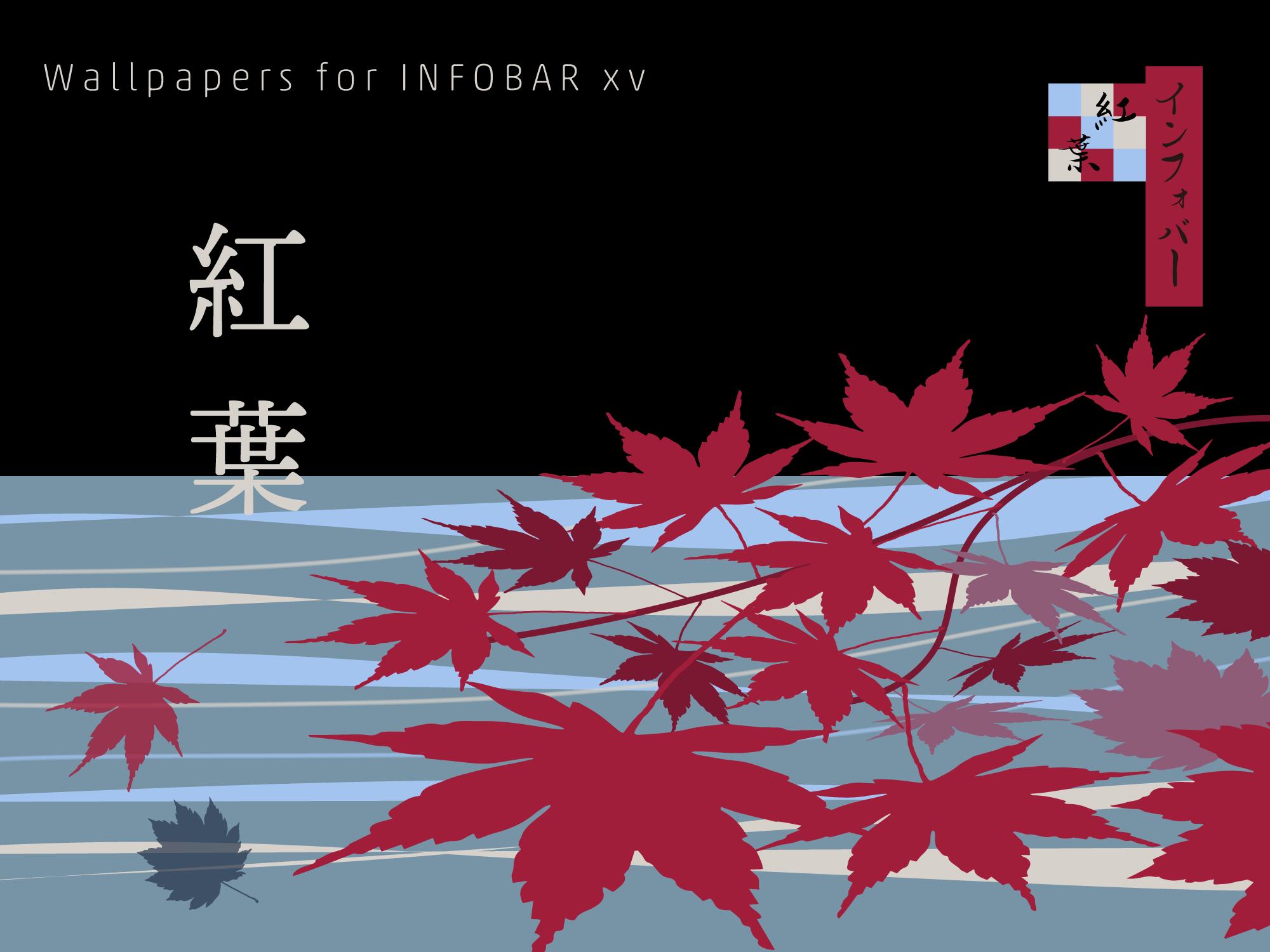 INFOBAR xv用壁紙 | 紅葉