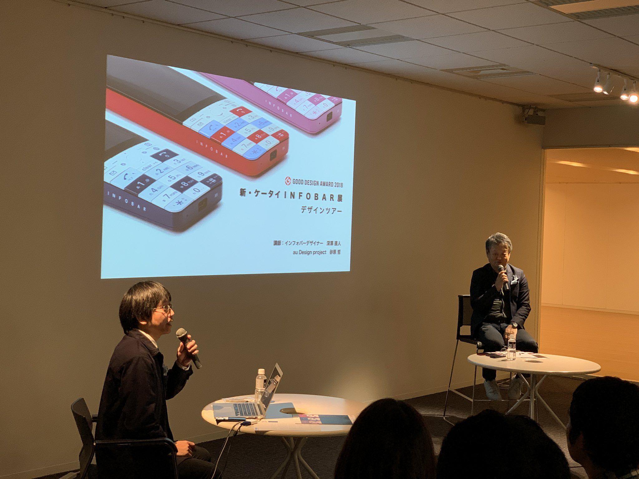 【レポート】グッドデザイン賞2018「新・ケータイ INFOBAR 展」デザインツアー